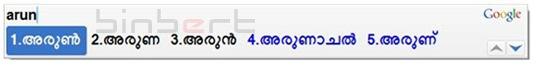 Google IME Malayalam